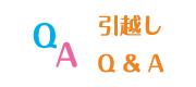 引越しQ and A